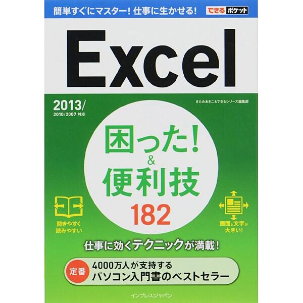 Excel困った!&便利技182―2013/2010/2007対応(できるポケット) [単行本]