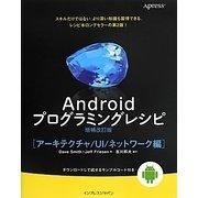Androidプログラミングレシピ増補改訂版―アーキテクチャ/UI/ネットワーク編 [単行本]