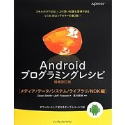 Androidプログラミングレシピ増補改訂版―メディア/データ/システム/ライブラリ/NDK編 [単行本]