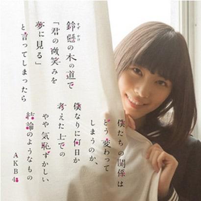 AKB48/鈴懸の木の道で「君の微笑みを夢に見る」と言ってしまったら僕たちの関係はどう変わってしまうのか、僕なりに何日か考えた上でのやや気恥ずかしい結論のようなもの