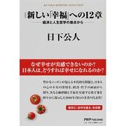 新しい「幸福」への12章―経済と人生哲学の接点から 新装版 [単行本]
