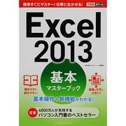 Excel2013基本マスターブック(できるポケット) [単行本]
