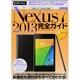 Nexus7 2013完全ガイド(超トリセツ) [単行本]