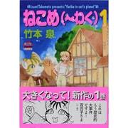 ねこめ(~わく) 1(夢幻燈コミックス 4) [コミック]