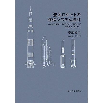 液体ロケットの構造システム設計 [単行本]