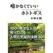 啼かなくていいホトトギス(中経の文庫) [文庫]