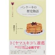 パンケーキの歴史物語(お菓子の図書館) [単行本]