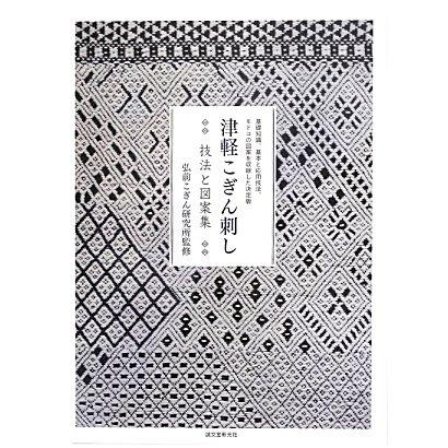 津軽こぎん刺し 技法と図案集―基礎知識、基本と応用技法、モドコの図案を収録した決定版 [単行本]