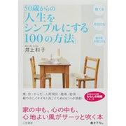 50歳からの「人生をシンプルにする100の方法」(知的生きかた文庫―わたしの時間シリーズ) [文庫]