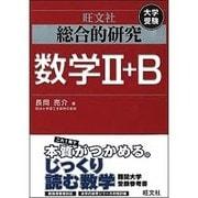総合的研究数学2+B [全集叢書]