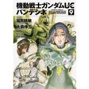 機動戦士ガンダムUCバンデシネ 9(角川コミックス・エース 146-21) [コミック]