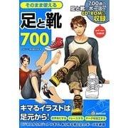 そのまま使える足と靴700―700点の足と靴のポーズをCD-ROMに収録 [単行本]