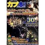カプ本!〈Vol.6〉モンスターハンター4×カプコン30周年特集号 [単行本]