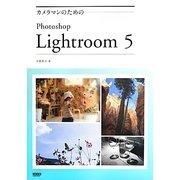 カメラマンのためのPhotoshop Lightroom 5 [単行本]