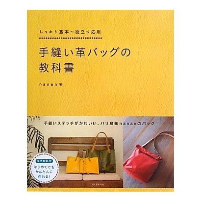 しっかり基本―役立つ応用 手縫い革バッグの教科書 [単行本]