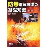 防爆電気設備の基礎知識 改訂2版 [単行本]