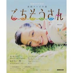 ごちそうさん Part1-連続テレビ小説(NHKドラマ・ガイド) [ムックその他]
