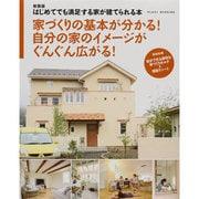 はじめてでも満足する家が建てられる本 新装版-家づくりの基本が分かる!自分の家のイメージがぐんぐん広がる!(別冊PLUS1 LIVING PLUS1 HOUSING) [ムックその他]
