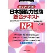 日本語能力試験総合テキストN2 [単行本]