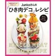 Junkoさんの「ひき肉デコ」レシピ-お菓子みたいにかわいい!(小学館実用シリーズ LADY BIRD) [ムックその他]