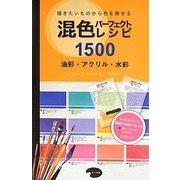 混色パーフェクトレシピ1500―描きたいものから色を探せる 油彩・アクリル・水彩 [単行本]