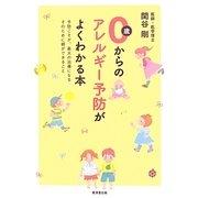 0歳からのアレルギー予防がよくわかる本 [単行本]