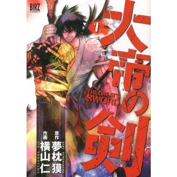 大帝の剣 1(バーズコミックス) [コミック]