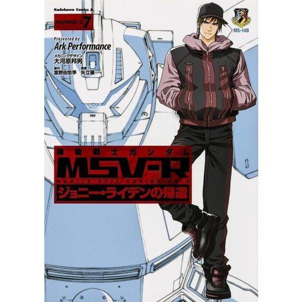 機動戦士ガンダムMSV-Rジョニー・ライデンの帰還 7(角川コミックス・エース 83-16) [コミック]