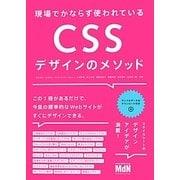 CSSデザインのメソッド―現場でかならず使われている [単行本]