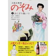 人情小料理のぞみ 1 [コミック]