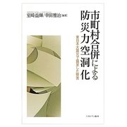 市町村合併による防災力空洞化―東日本大震災で露呈した弊害 [単行本]