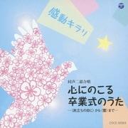 感動キラリ☆ 心にのこる卒業式のうた -<旅立ちの日に>から<蕾>まで-