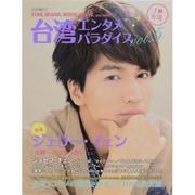 台湾エンタメパラダイス vol.5-STAR、DRAMA、MOVIE、MUSIC、and more!(キネマ旬報ムック) [ムックその他]