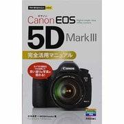 Canon EOS 5D Mark 3 完全活用マニュアル(今すぐ使えるかんたんmini) [単行本]