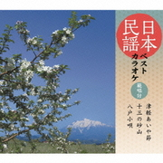 日本民謡ベストカラオケ 範唱付 津軽あいや節/十三の砂山/八戸小唄