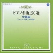 ピアノ名曲150選 中級編