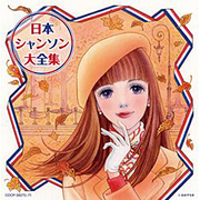 日本シャンソン大全集 (決定盤)