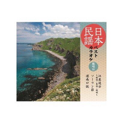 日本民謡ベストカラオケ 範唱付 江差追分~前唄・本唄・後唄~/ソーラン節/道南口説