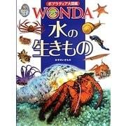水の生きもの(ポプラディア大図鑑WONDA〈8〉) [図鑑]