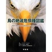 鳥の絶滅危惧種図鑑―変わりゆく地球の生態系をビジュアルで知る [図鑑]