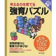 考える力を育てる強育パズル―ビルディングパズル [単行本]