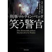 笑う警官―刑事マルティン・ベック(角川文庫) [文庫]