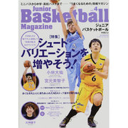 ジュニアバスケットボールマガジン vol.4-ミニバスから中学・高校バスケまで-「うまくなるための」情報マガジン(B・B MOOK 969) [ムックその他]