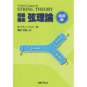 初級講座弦理論 基礎編 [単行本]