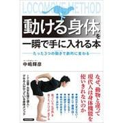 動ける身体を一瞬で手に入れる本―たった3つの動き(ロコムーブ・メソッド)で劇的に変わる [単行本]