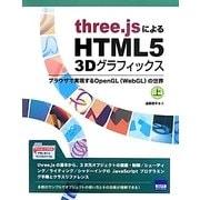 three.jsによるHTML5 3Dグラフィックス〈上〉―ブラウザで実現するOpenGL(WebGL)の世界 [単行本]