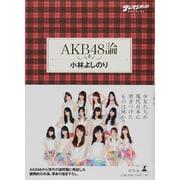 ゴーマニズム宣言SPECIAL AKB48論 [単行本]