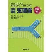 初級講座弦理論 発展編 [単行本]