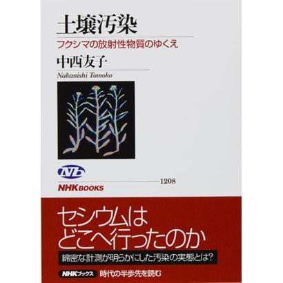 土壌汚染―フクシマの放射性物質のゆくえ(NHKブックス) [全集叢書]