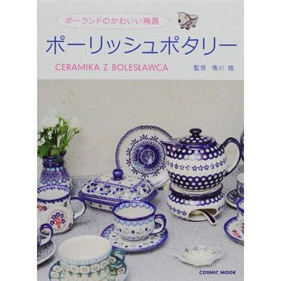ポーリッシュポタリー-ポーランドのかわいい陶器(COSMIC MOOK) [ムックその他]